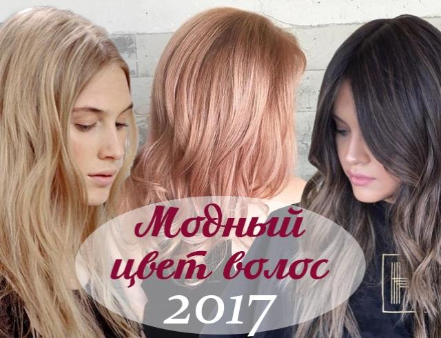 Цвет волос модный в 2017