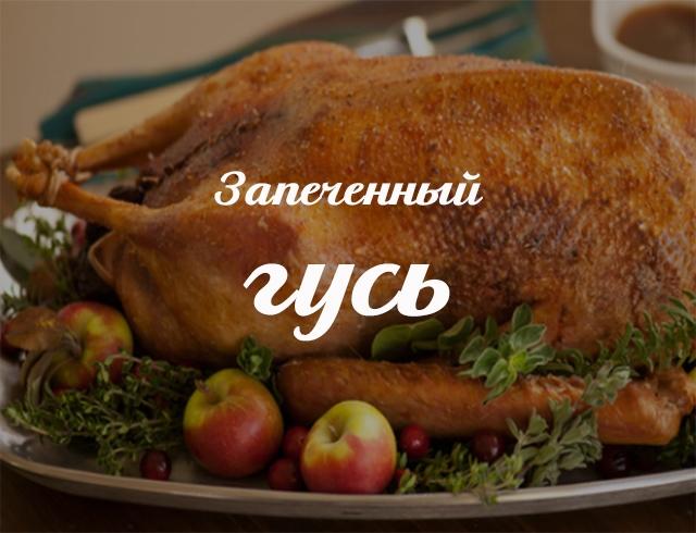 Гусь - 32 рецепта приготовления пошагово - 1000.menu