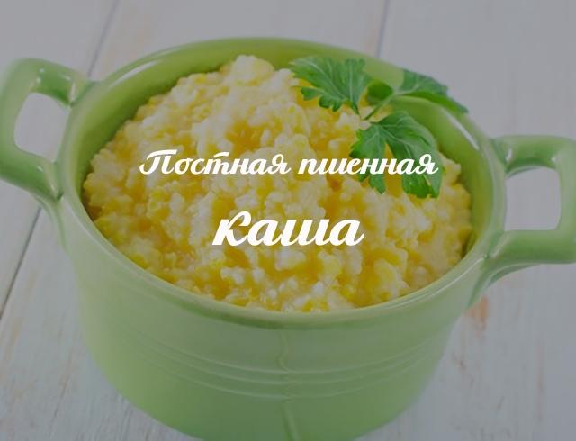 рецепт сварить кукурузу в мультиварке