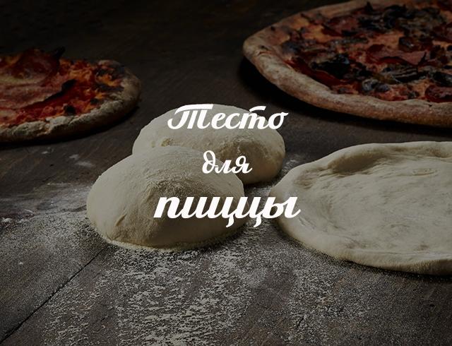 Быстрое тесто пицца рецепт