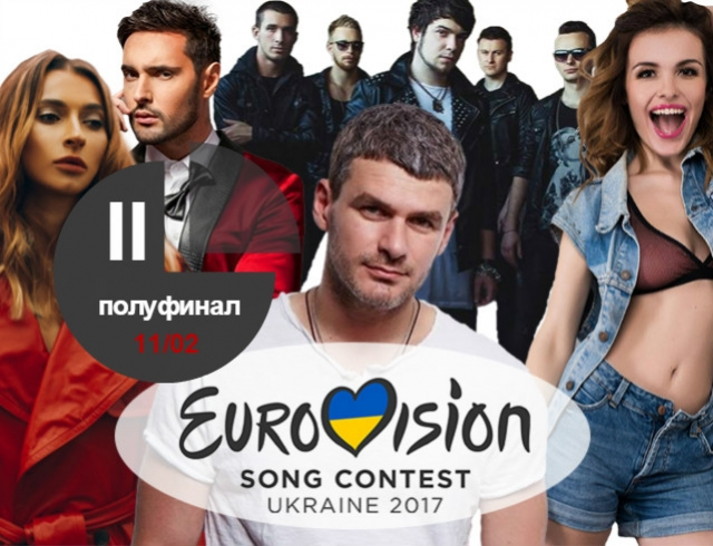 Имя представителя Украины наЕвровидении-2017 будет известно 25февраля