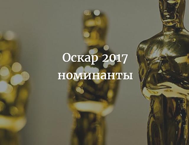 Номинанты на Оскар 2017: полный список актеров и фильмов, которые будут соревноваться за премию