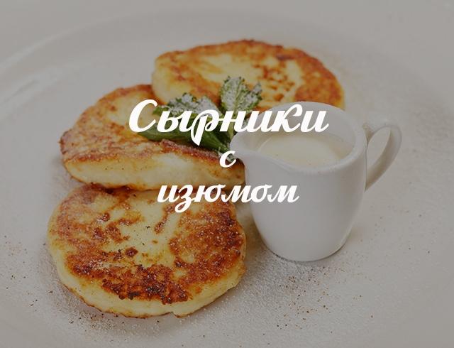 сырники рецепт классический без горелых