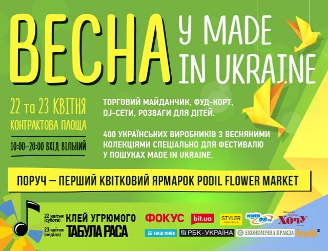 Открытие сезона Made in Ukraine  когда первый фестиваль — 2018 b66388d200c6c