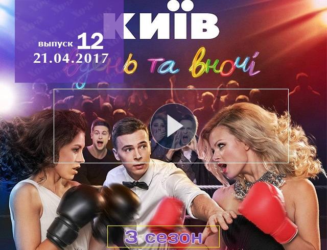 Дивитися онлайн секс м сто 2 сезон укра нською