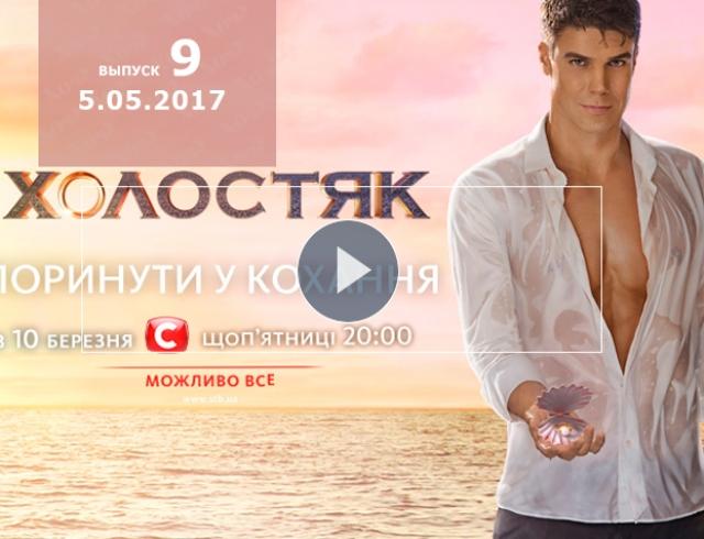 «Холостяк» 0 сезон: 0 выпуск ото 05.05.2017 смотреть онлайн ВИДЕО