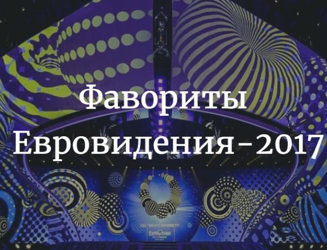 Встолицу страны Украина прибыл главный фаворит «Евровидения-2017»