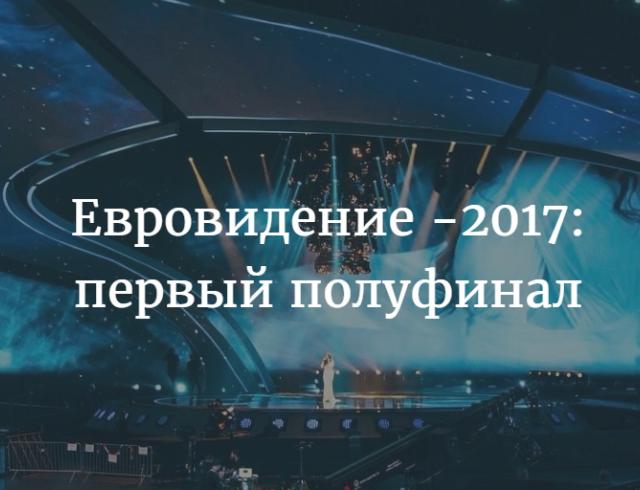 Сегодня состоится 1-ый полуфинал Евровидения