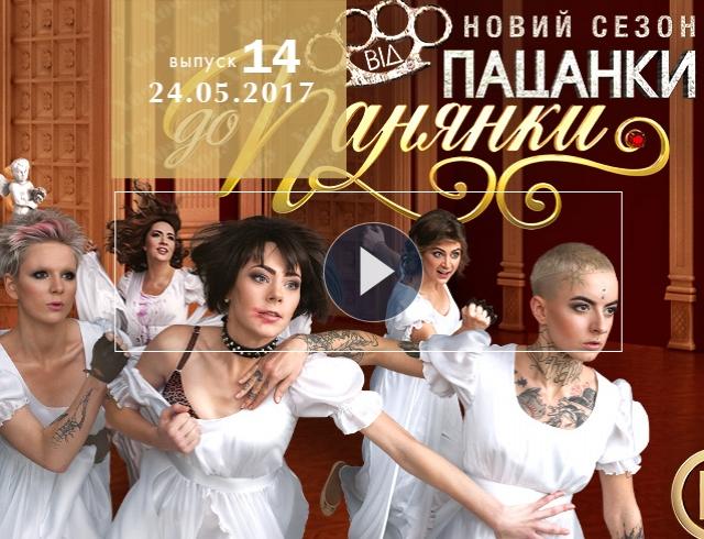 «Від пацанки до панянки» 2 сезон: 14 выпуск от 24.05.2017 смотреть онлайн ВИДЕО