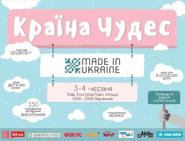 Фестиваль сезона  Страна Чудес Made in Ukraine на Контрактовой площади d7356f9b85353