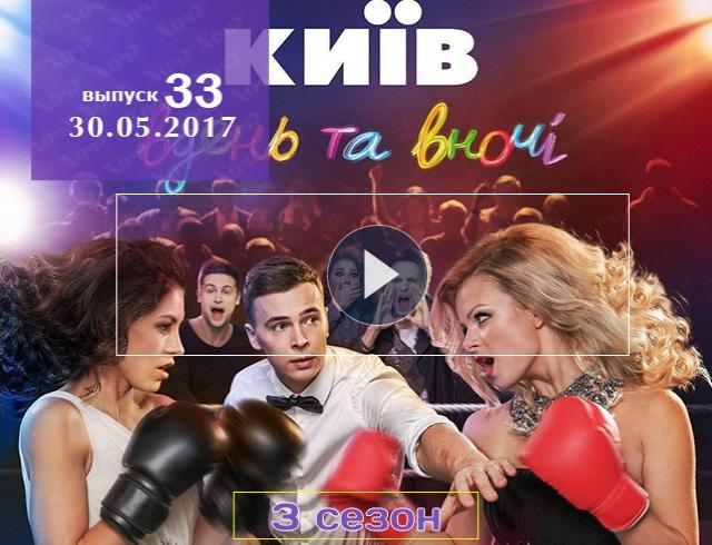 Сериал «Киев днем и ночью» 3 сезон: 33 серия от 30.05.2017 смотреть онлайн ВИДЕО