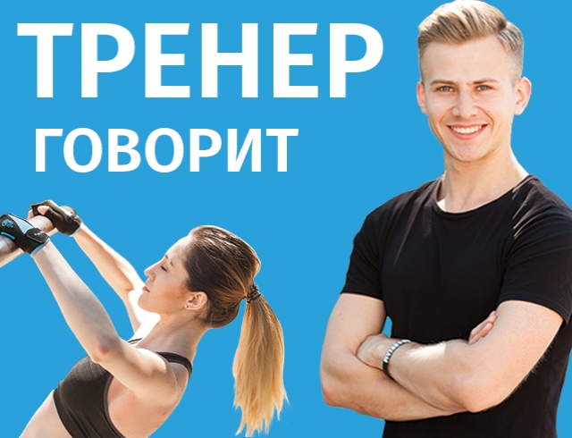 Тренер говорит: комплексная тренировка с подтягиваниями для верхней части тела (качаем мышцы рук, плечей, спины)