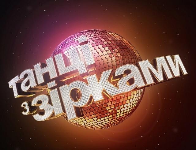 Премьера легендарного шоу «Танці з зірками» (ВИДЕО)