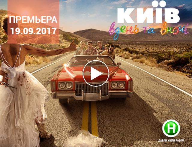 Сериал «Киев днем и ночью» 4 сезон: премьера от 19.09.2017 смотреть онлайн ВИДЕО