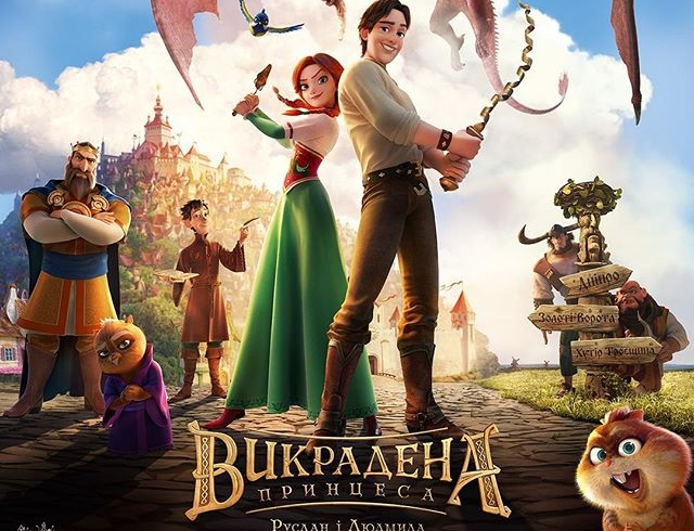 Вышел 1-ый трейлер нового украинского мультфильма «Похищенная принцесса: Руслан иЛюдмила»