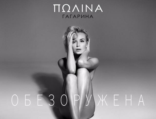 Полина Гагарина на100% разделась ради нового клипа