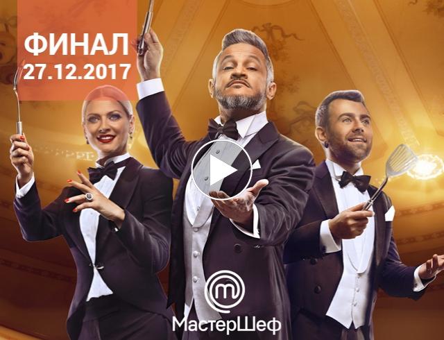 Победителем шоу Мастер шеф 7 стал Вадим Бжезинский