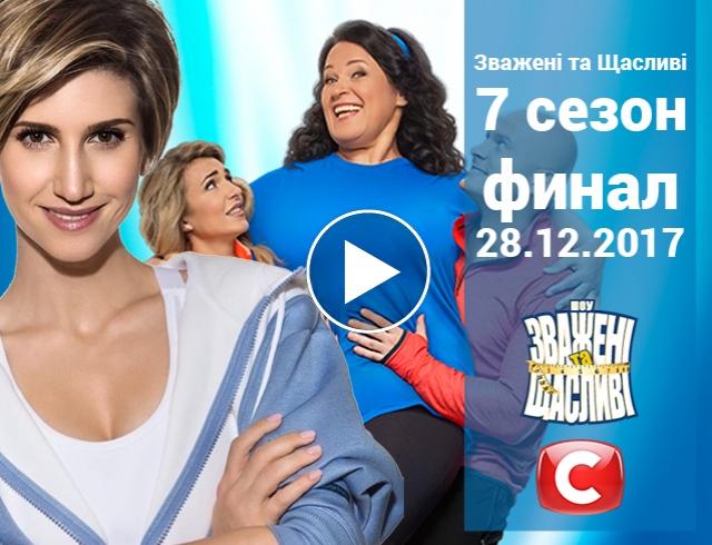 Секс м сто 7 сезон онлайн
