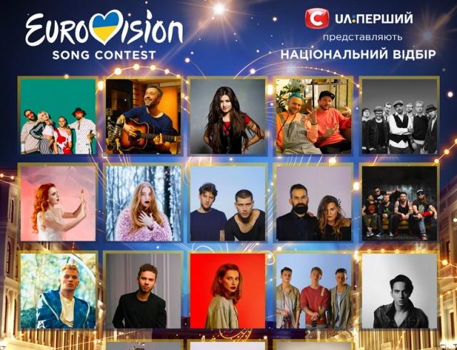 Отбор наЕвровидение 2018: полный список участников от Украинского государства