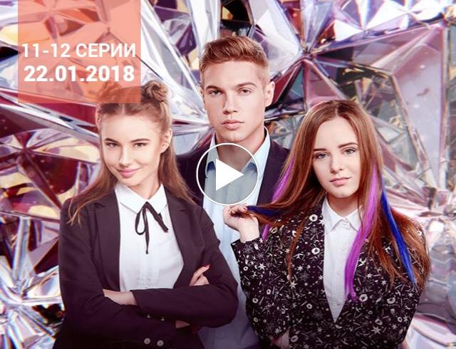 11 серия сериала школа фильм с леонардо ди каприо полное затмение