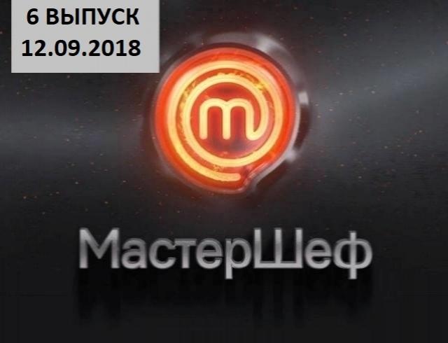Мастершеф 4 сезон неизвестная версия youtube.