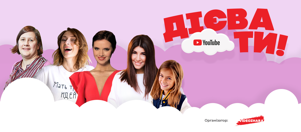 ДІЄВА ТИ!: в Киеве состоится встреча женщин, чья жизнь изменилась благодаря блогу на YouTube - фото №1