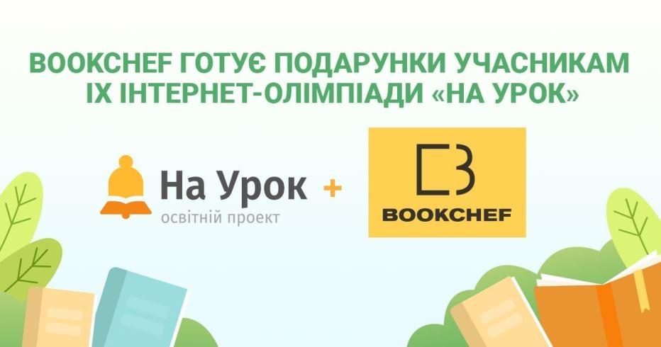 """Соревнуйся и побеждай: онлайн-школа """"На Урок"""" объявляет старт Всеукраинской интернет-олимпиады для учащихся 1-11 классов - фото №1"""