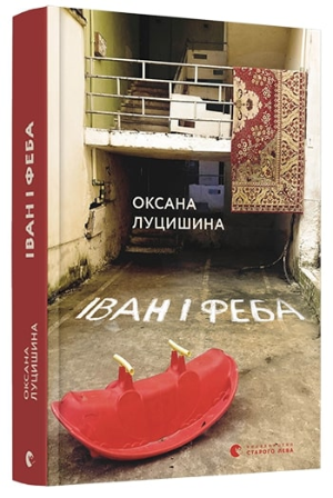 Сквозь слоистое стекло: ТОП-5 книг с необычными сюжетами - фото №5
