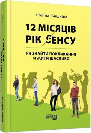 Форум издателей-2021: ТОП-7 книг, которые стоит выбрать - фото №7
