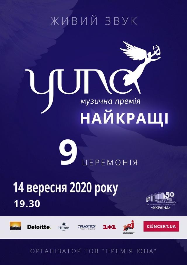 премия юна 2020 дата
