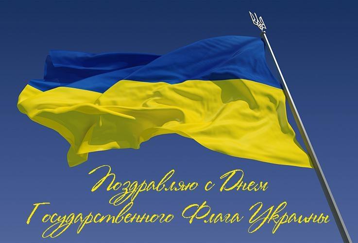 день флага украины картинки