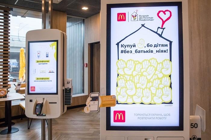 """""""Ладошка счастья"""": МакДональдз передает 9,6 млн гривен на развитие семейно-ориентированной медицины в Украине - фото №3"""