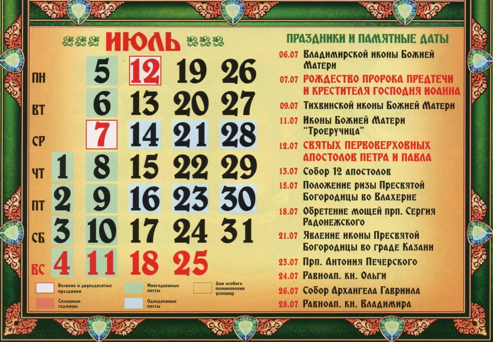 церковные праздники в июле 2021 года календарь