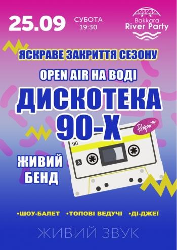 Куда пойти на выходных в Киеве: интересные события 25 и 26 сентября - фото №1