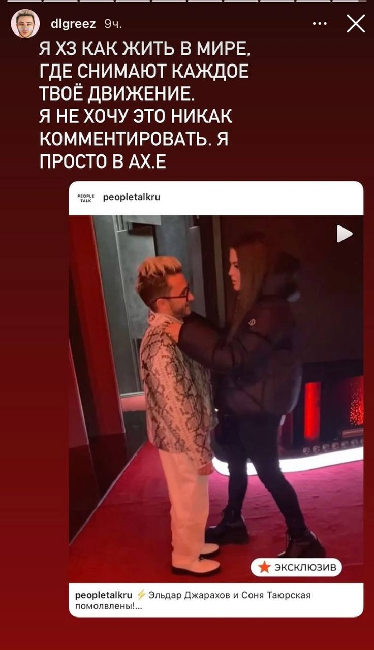 СМИ сообщили о помолвке Эльдара Джарахова и Сони Таюрской - фото №1