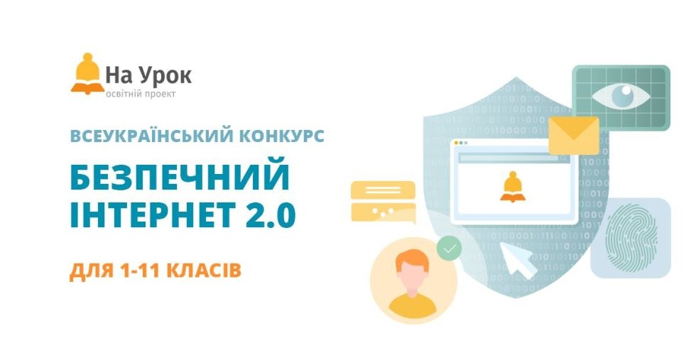 """Конкурс """"Безопасный Интернет 2.0"""": проверь, насколько хорошо ты знаешь ловушки вебпаутины - фото №2"""