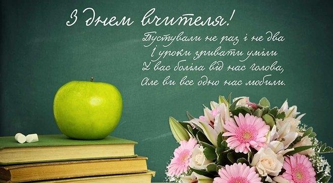 Всемирный день учителя картинки