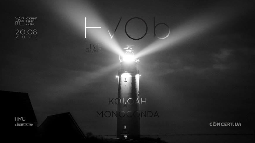 HVOB возвращаются в Киев с летним концертом - фото №1