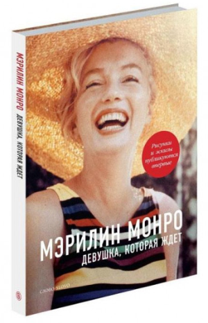 Королевы вечеринок: 5 откровенных книг о звездах кино - фото №2
