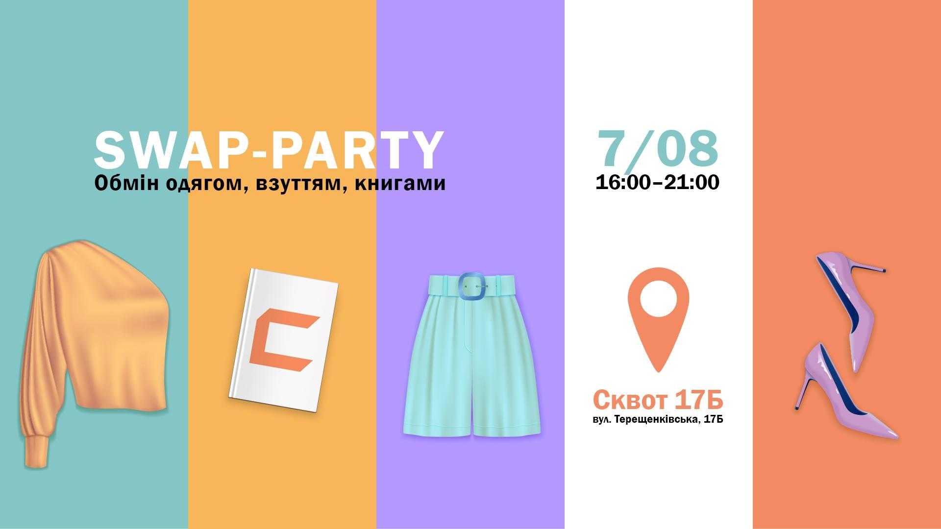Куда пойти на выходных в Киеве: интересные события 7 и 8 августа - фото №3
