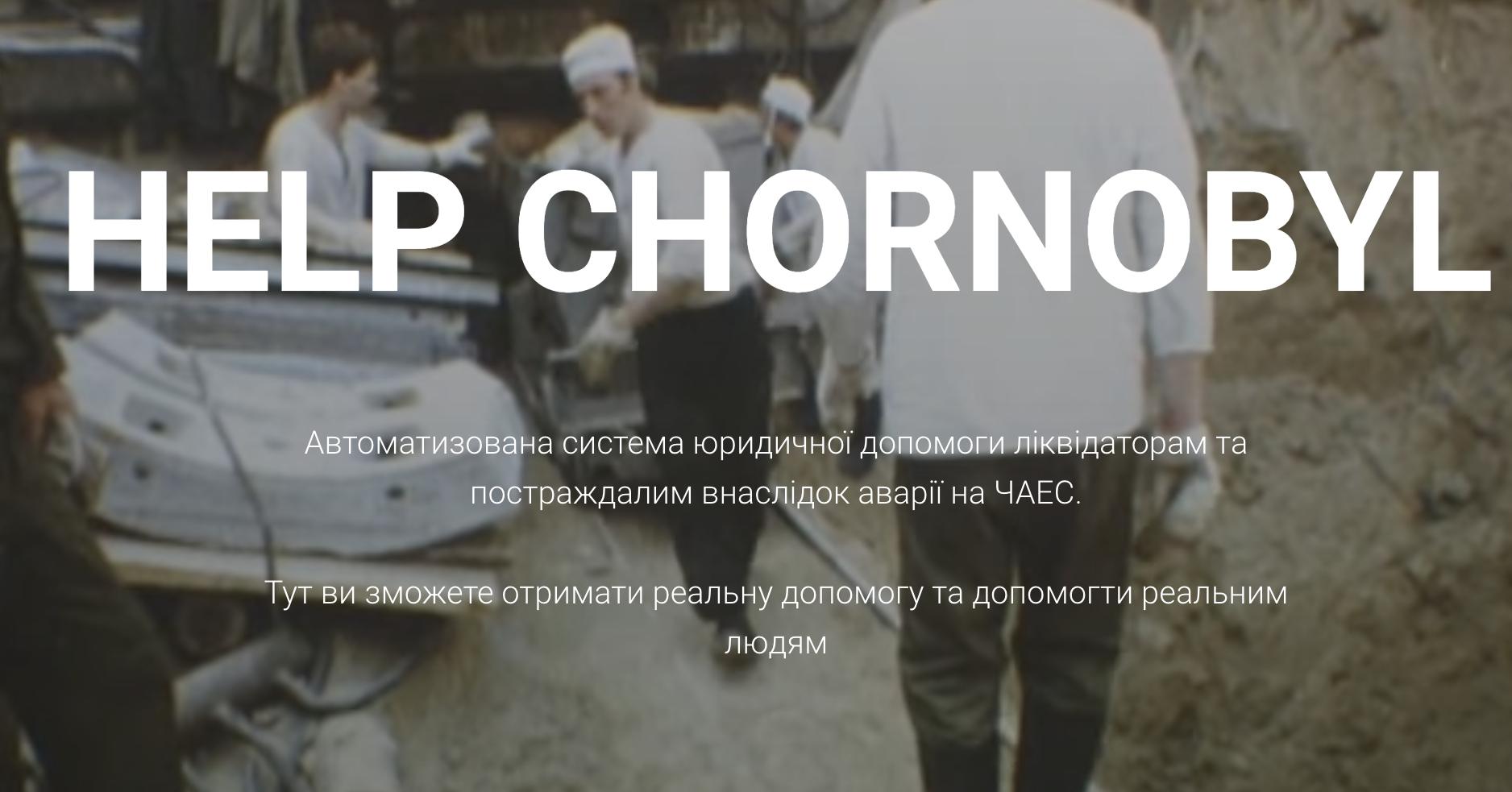 IT-стартап с социальной миссией: проект HELP Chornoby будет предоставлять бесплатную юридическую помощь ликвидаторам - фото №2