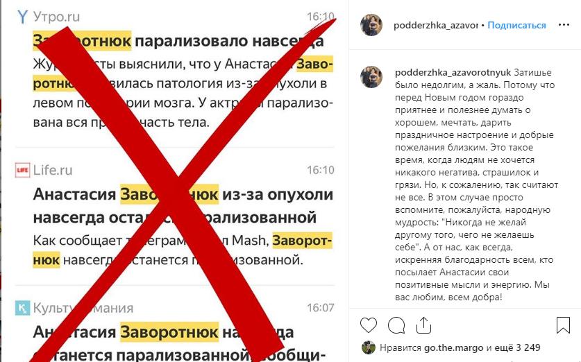 Анастасия Заворотнюк парализована? Семья прокомментировала ситуацию - фото №2