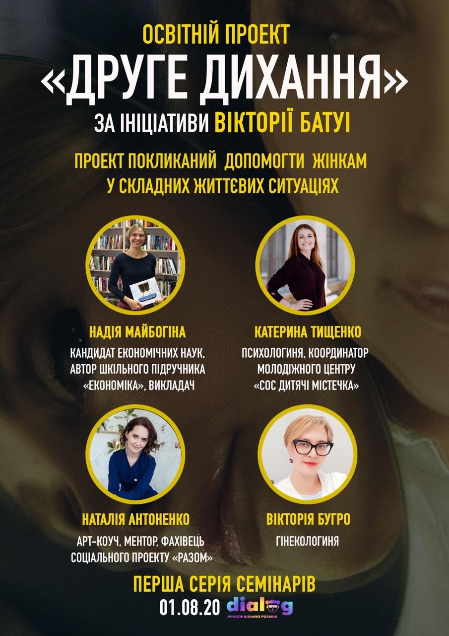"""""""Друге дихання"""": Виктория Батуи запустила проект для женщин, оказавшихся в трудных ситуациях - фото №1"""