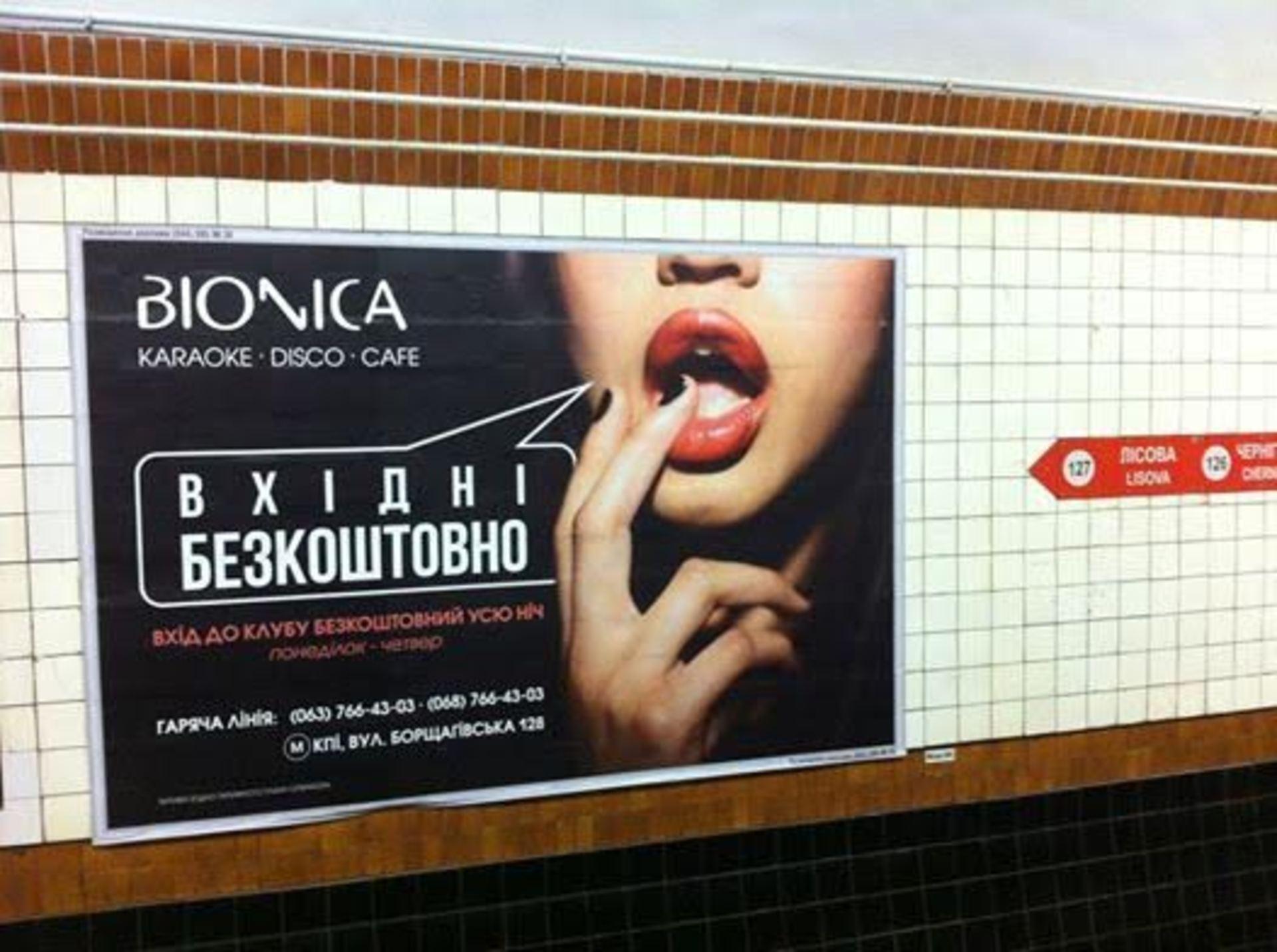Власти Украины ввели закон, который будет наказывать за сексизм в рекламе - фото №2