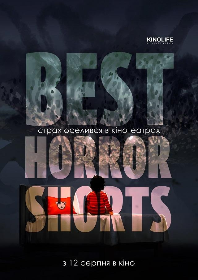 Best Horror Shorts-3: фестиваль жахів