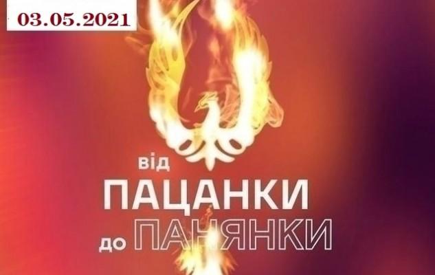 ФИНАЛ 'Від пацанки до панянки' 5 сезон: 10 выпуск от 03.05.2021 смотре