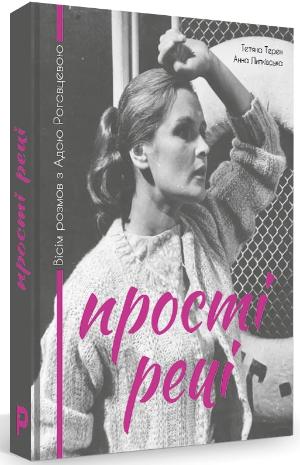Королевы вечеринок: 5 откровенных книг о звездах кино - фото №5