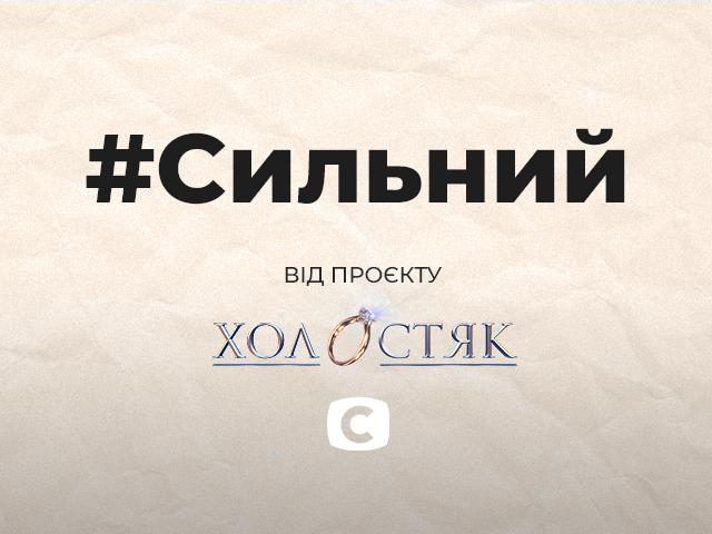 #Сильный Андрей Козинчук: Кто в доме хозяин — худший вопрос, который можно задать - фото №1