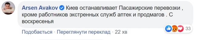 Официально: Киев останавливает движение общественного транспорта - фото №1