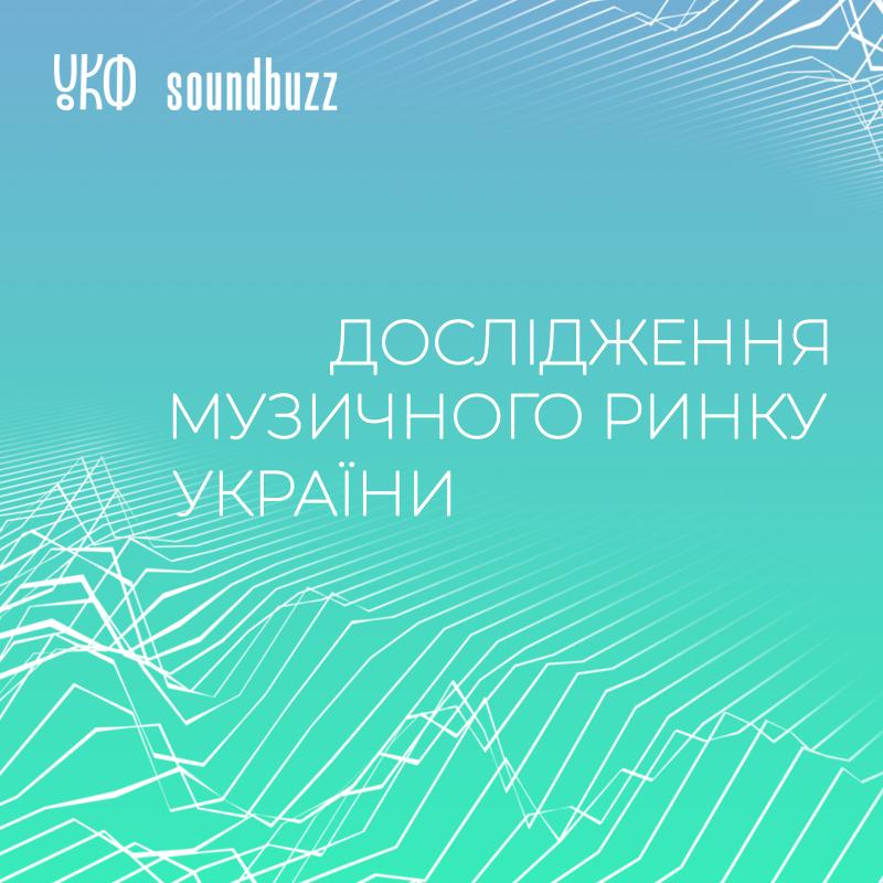 украинский музыкальный рынок